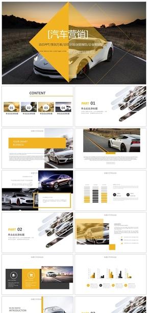 高端大气汽车营销工作总结计划PPT模板