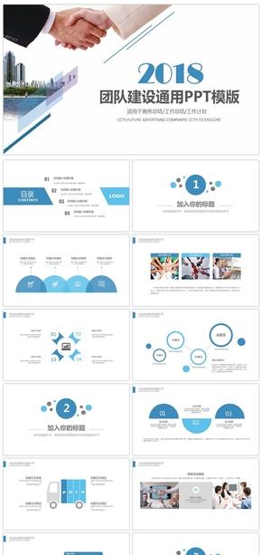 企业管理班组团队建设PPT模板