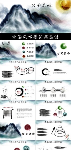 中国风多彩水墨时尚工作汇报总结PPT