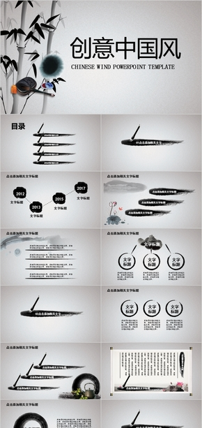 古典水墨风格中国风PPT模板
