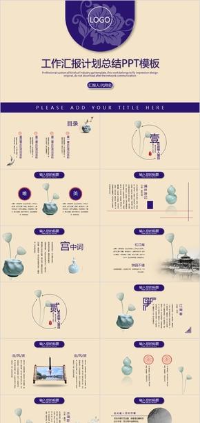 创意中国风工作汇报计划总结PPT模板