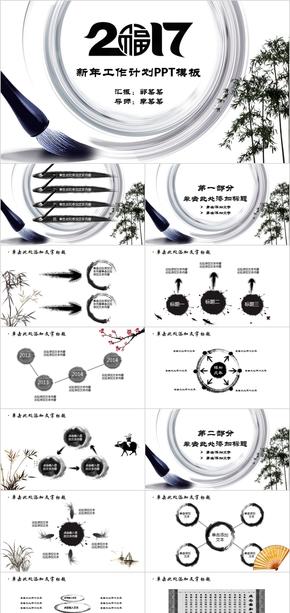 中国风ppt模板背景图片古典动态水墨风格