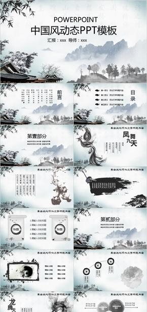 中国风动态ppt模板背景图片古典