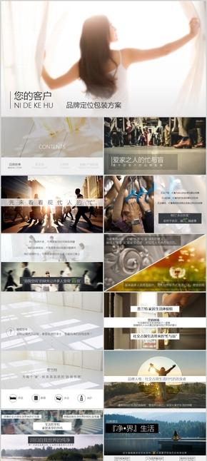 暖色系简约欧美风格商业/商务/品牌包装定位PPT模板