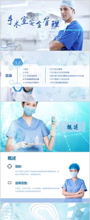 医疗手术蓝绿色清新简约ppt模板