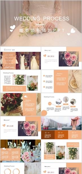 最新唯美婚礼策划PPT源文件模板下载