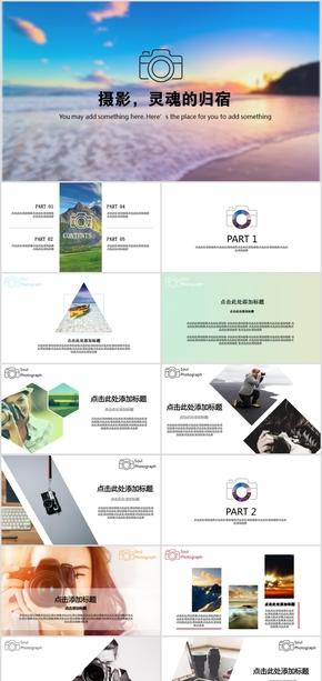 最新摄影PPT源文件模板下载