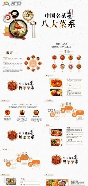 八大菜系美食简介PPT模板