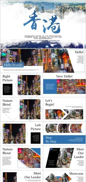 最新香港旅游PPT源文件模板背景图下载