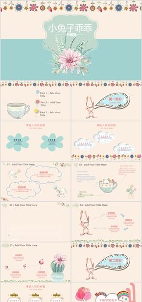 卡通可爱小兔子家长会PPT模板源文件下载