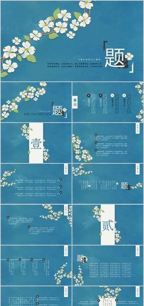 青色题花中国风画册动态PPT模板源文件下载
