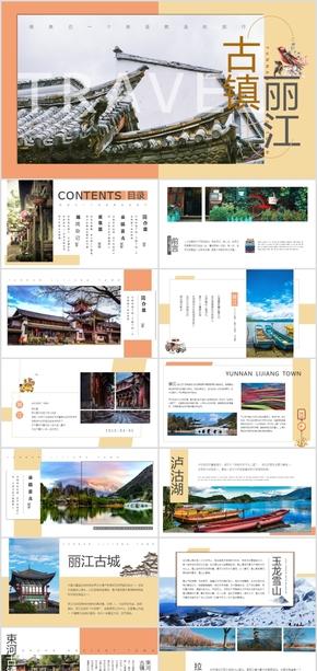 古镇丽江旅游画册PPT模板源文件下载