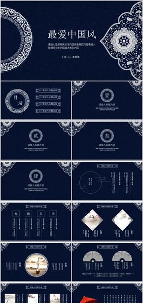 最新中国风毕业论文答辩PPT源文件模板背景图下载