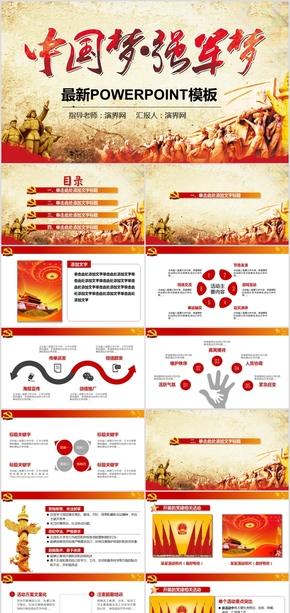 最新中国梦强军梦PPT源文件模板背景图下载
