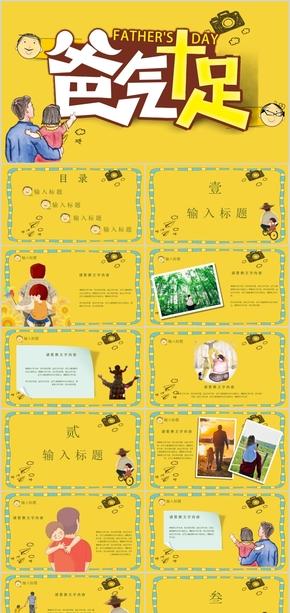 父亲节节日庆典卡通风通用ppt模板源文件下载