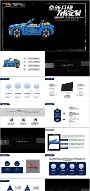 汽車行業通用PPT模板