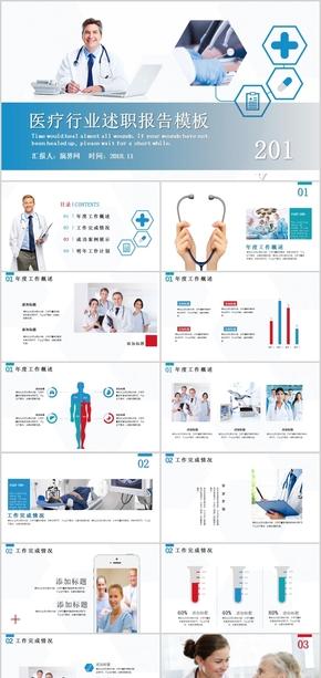 最新医疗行业述职报告PPT源文件模板下载