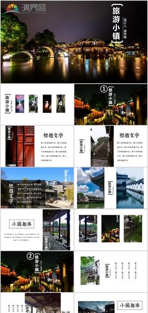 最新旅游小镇PPT源文件模板下载