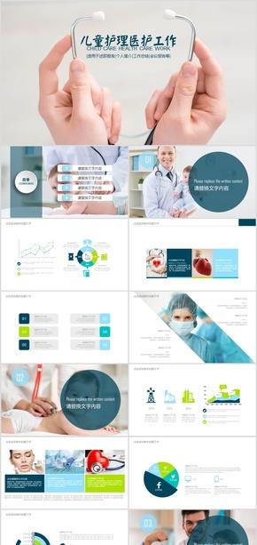 最新儿童护理医护工作PPT源文件模板下载