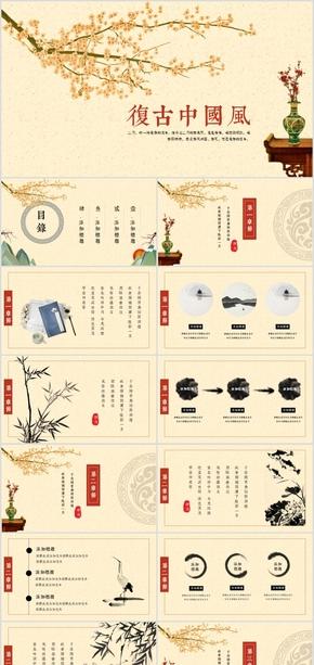 最新复古中国风动态PPT源文件模板下载