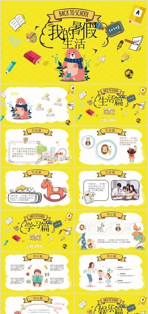 可爱小熊卡通我的暑假生活PPT模板源文件下载