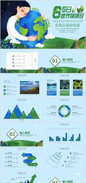 最新6月5日世界环境日PPT源文件模板背景图下载