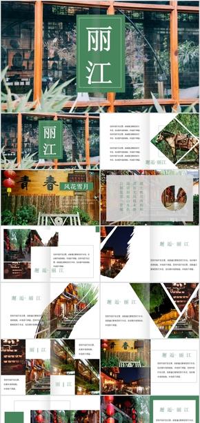 绿色文艺杂志风丽江旅游宣传PPT模板源文件下载