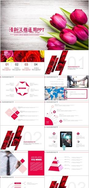 北欧风格创意模板风格风格模板PPT源文件下载