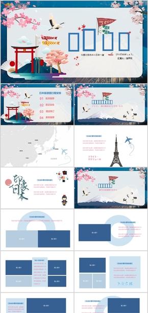 日本插画风旅游PPT目标下下载