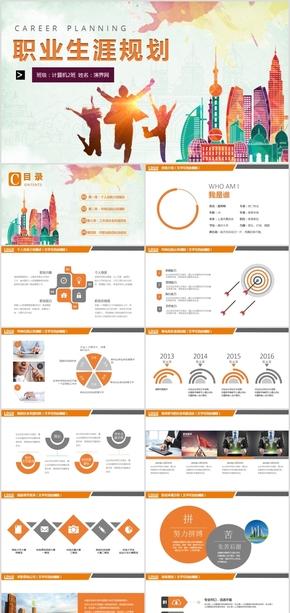 最新职业生涯规划PPT源文件模板背景图下载
