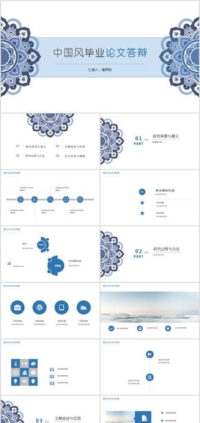 最新中国风毕业答辩PPT设计源文件模板下载