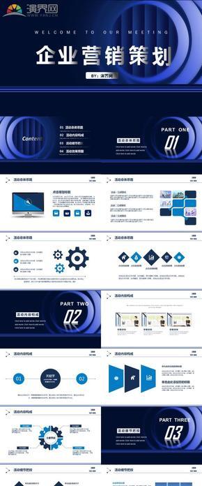 2019年企业营销计划PPT模板下载