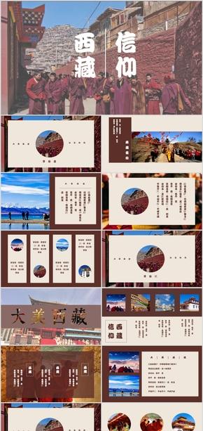 中国风文艺西藏旅游相册旅行宣传PPT模板原文件下载