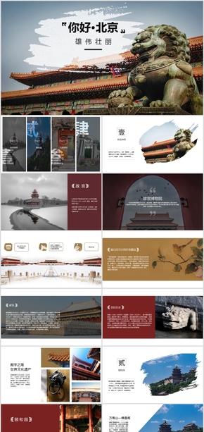 最新北京旅游宣传PPT源文件模板背景图下载