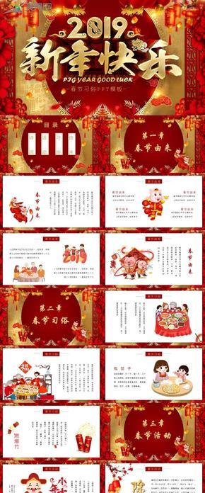 2019猪年红色春节习俗介绍PPT模板