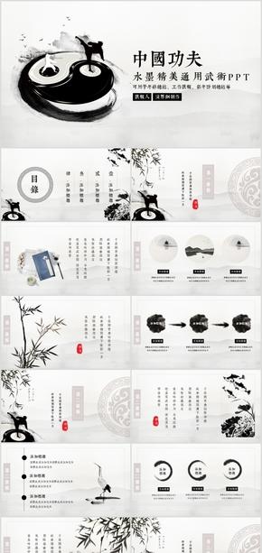 最新中国功夫动态PPT源文件模板下载