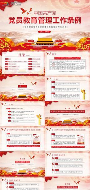 中国共产党党员教育管理条例PPT模板下载