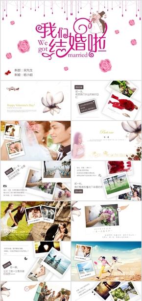 最新时尚婚礼开场视频电子相册表白婚庆ppt下载