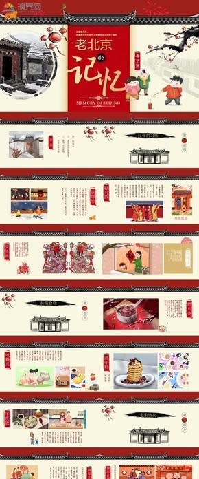 最新老北京记忆PPT模板下载