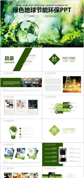 最新绿色地球节能环保PPT设计源文件模板下载