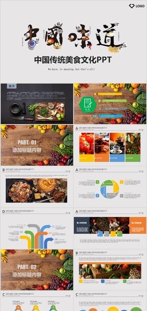 最新中国古典餐饮PPT设计源文件模板下载