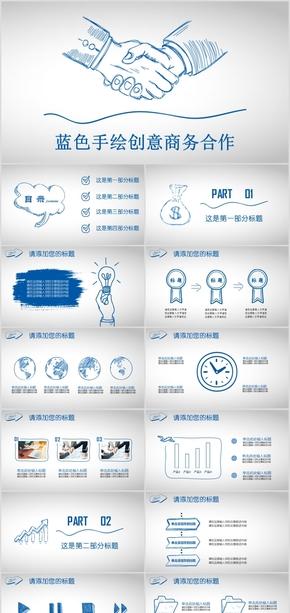 最新蓝色手绘卡通商务合作企业文化简介PPT源文件模板下载