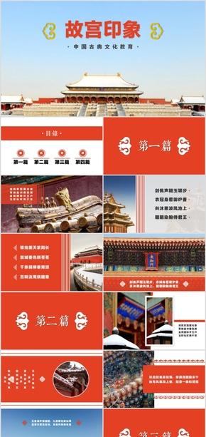 古典中国风故宫印象旅游PPT相册模板