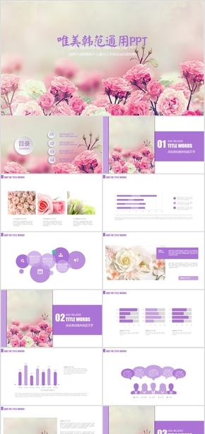 韩式风格水彩花卉雅致工作总结PPT源文件模板下载
