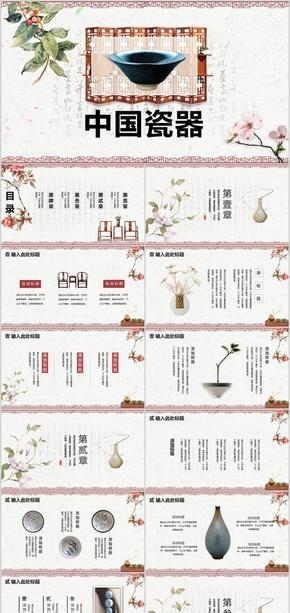 最新中国瓷器PPT源文件模板下载
