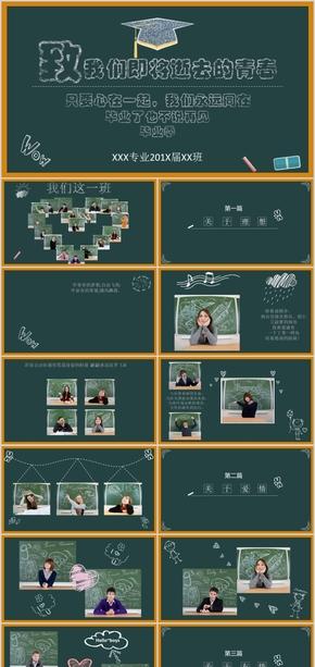 青春纪念PPT源文件模板下载