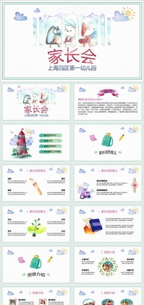 卡通水彩开学季班级家长会PPT模板源文件下载