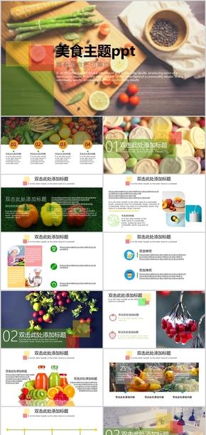 最新美食主题PPT源文件模板下载