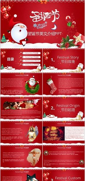 最新圣诞节PPT源文件模板下载