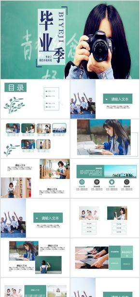 最新毕业季青春纪念PPT源文件模板下载